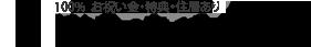 リゾートバイト.netロゴ