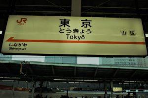 東京近いリゾートバイトです