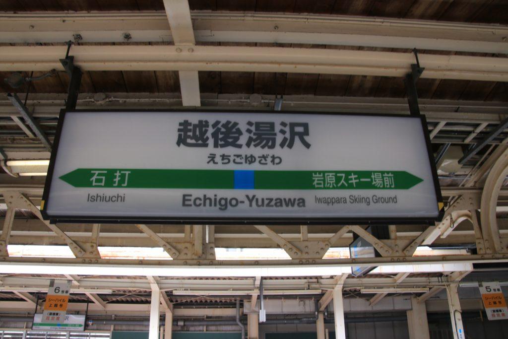 越後湯沢駅バイト
