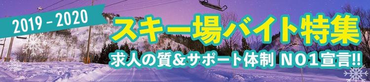 スキー場バイト2019-20